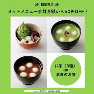 【期間限定】セットメニューご注文で合計金額から50円OFF!