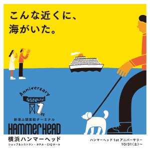 [預告]橫濱錘頭1st周年紀念日開賽!