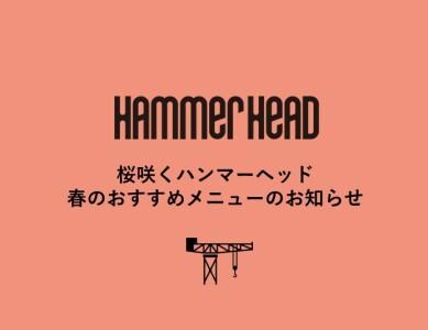 桜咲くハンマーヘッド 春のおすすめメニューのお知らせ