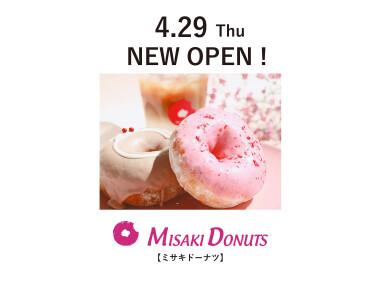 【4/29 Thu.】みなとみらい初出店「ミサキドーナツ」NEW OPEN!