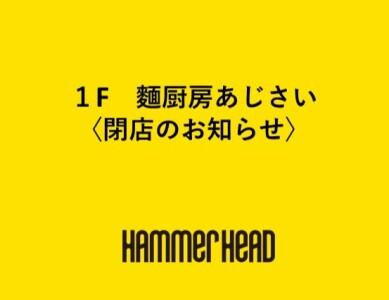 【 9/30(木) 閉店のお知らせ】1F 麺厨房あじさい