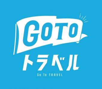 Go To トラベル「地域共通クーポン」ご利用対象店舗について