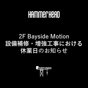 Bayside Motion 施設補修・増強工事における休業日のお知らせ