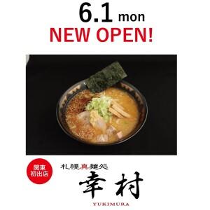 【6/1(月)】「札幌真麺処 幸村」NEW OPEN!