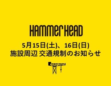 5月15日、16日 横浜トライアスロンに伴う交通規制のお知らせ
