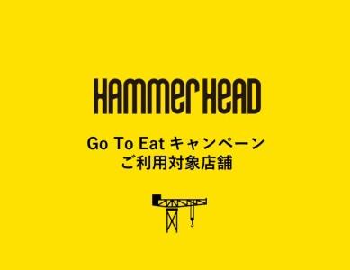 「Go To Eatキャンペーン」ご利用対象店舗について