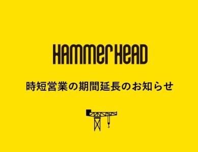 【重要】時短営業の期間延長のお知らせ(3/21(日)まで)