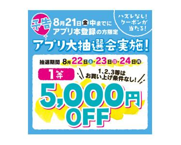 【予告】8/22(土)~アプリ本登録会員様限定・大抽選会