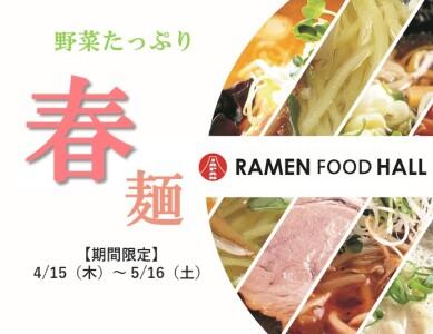 JAPAN RAMEN FOOD HALL 季節限定メニュー《春麺》