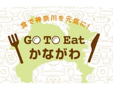 Go To Eat かながわ「プレミアム食事券」ご利用対象店舗について