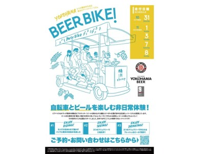 【BEER BIKE】10月・11月実施!
