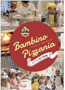 【毎月第2火曜日】ピッツァ作り体験イベント開催!バンビーノ!ピッツァニア!