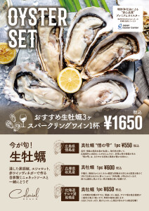 [dinner-limited] With sparkling wine! Advantageous set that comparing the tastes of three kinds of raw oysters is possible