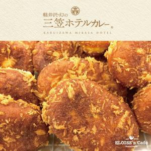 【期間限定】幻の三笠ホテルカレーパンが今だけ350円→280円!