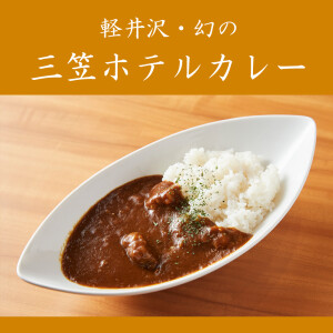 [new menu] We offered Mikasa Hotel curry!