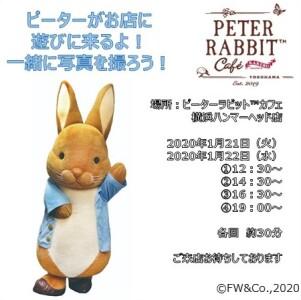 【1/21・22限定】ピーターがカフェに遊びに来ますよ♪
