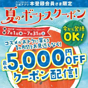 最大5,000円OFF!夏のボーナスクーポンプレゼント!