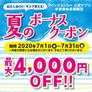 最大4,000日圆OFF!夏天的獎金優惠券禮物!