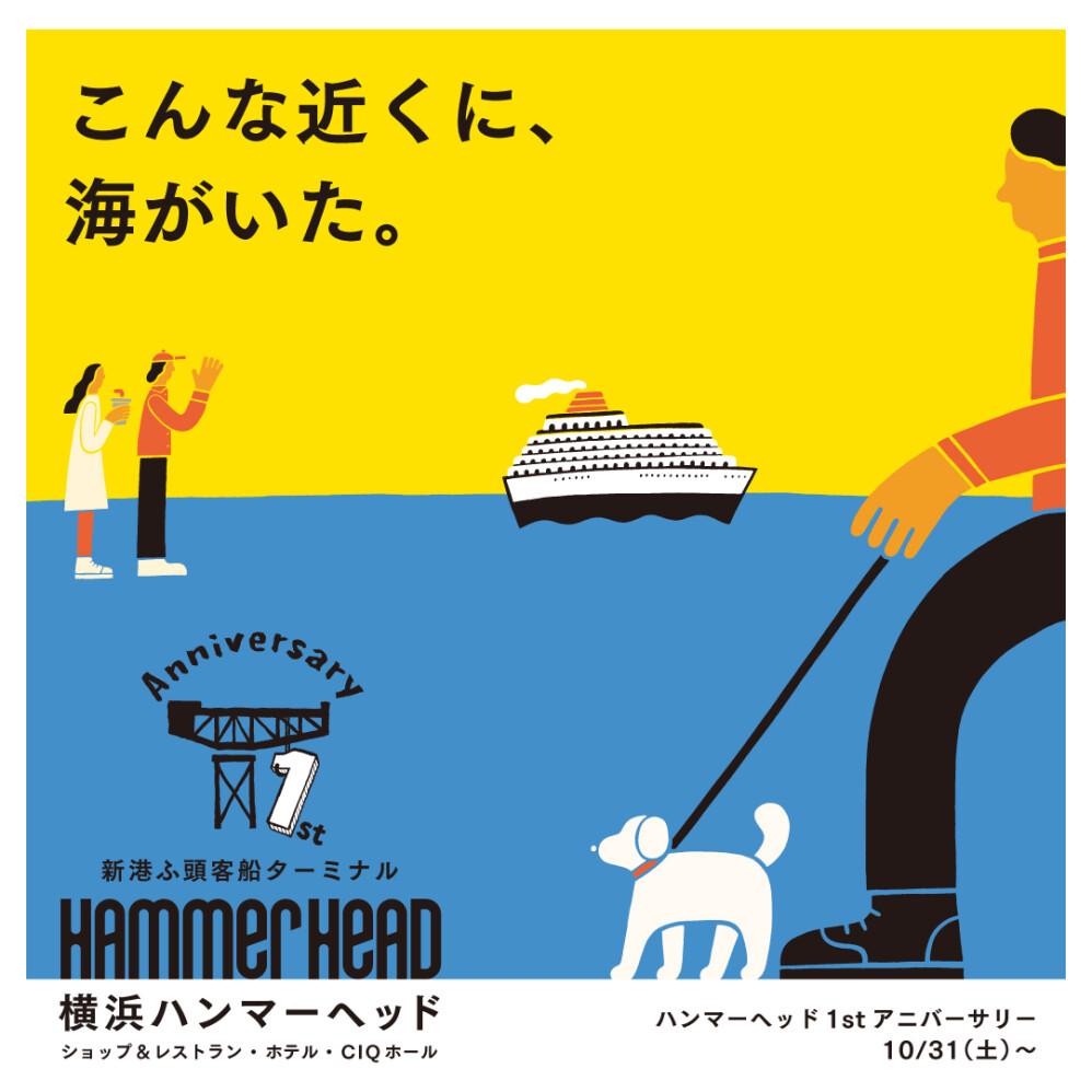 横浜ハンマーヘッド 1stアニバーサリ-開催!