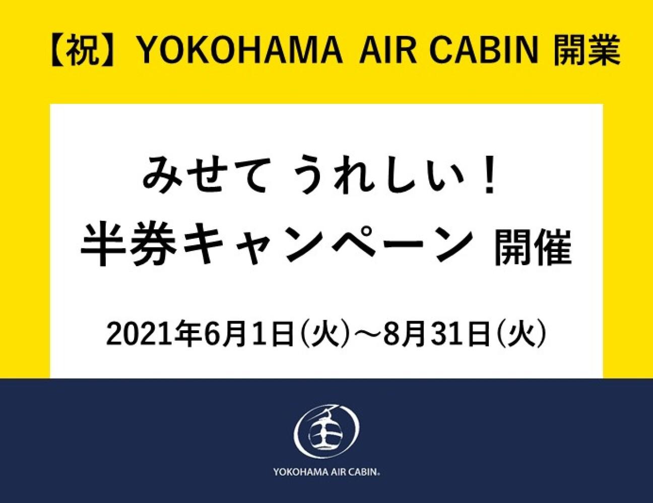【祝】YOKOHAMA AIR CABIN開業◇ みせてうれしい!半券キャンペーン 開催