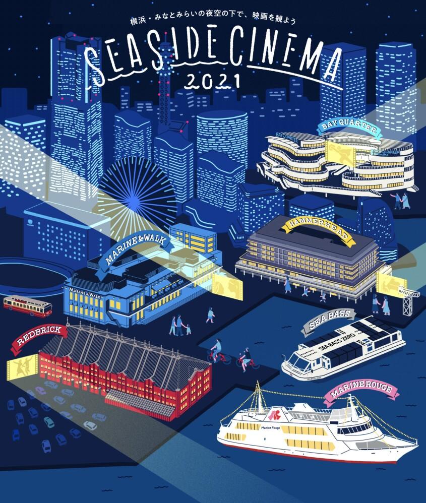 ハンマーヘッド パークで海を感じながら ゆったりシネマ! 「SEASIDE CINEMA 2021」@YOKOHAMA HAMMER HEAD