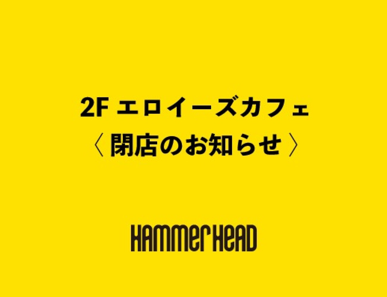 【 8/31(火) 閉店のお知らせ】2F エロイーズカフェ