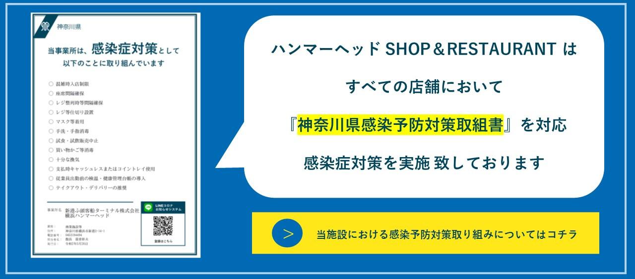 神奈川縣感染預防對策行動