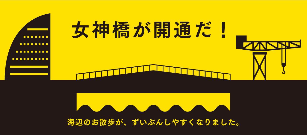 女神橋開通キャンペーン