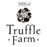 ・500kcal・ トリュフ ファーム
