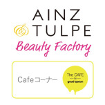 AINZ&TULPE BEAUTY FACTORY  /  The CAFE by goodspoon