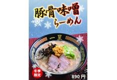 【博多一星】冬季限定の豚骨味噌ラーメンが新登場!
