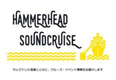 【毎週㈯㈰ 生放送】ハンマーヘッド ・サウンドクルーズ