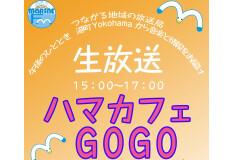 【毎週㈪~㈬生放送】ハマカフェGOGO