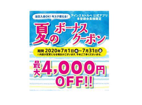 最大4,000円OFF!夏のボーナスクーポンプレゼント!