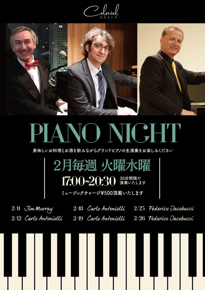 [2月ディナーイベント]毎週㈫㈬限定グランドピアノの生演奏をお楽しみください♪